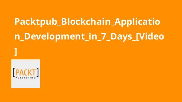 آموزش توسعه اپلیکیشن بلاک چین در 7 روز